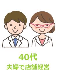 40代薬剤師 夫婦で店舗経営