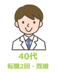 40代薬剤師 勤続年数20年以上 転職3回