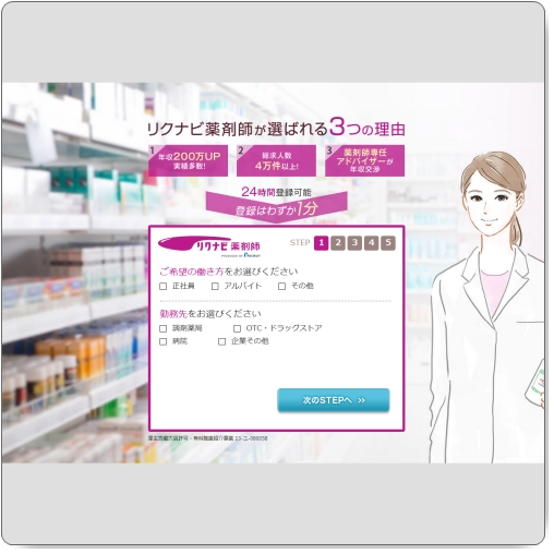 リクナビ薬剤師