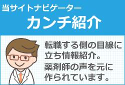 カンチ紹介