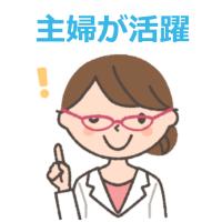 主婦が活躍できる薬剤師求人
