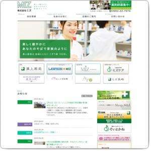 九州の薬剤師求人 溝上薬局 MIZ(ミズ)