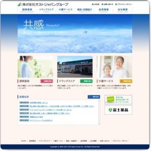 オストジャパン 北海道の薬局