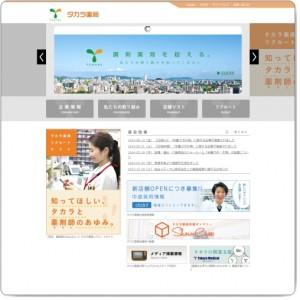 九州の薬剤師求人 タカラ薬局