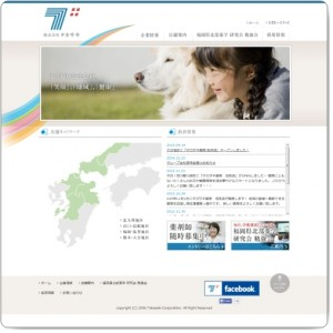 九州の薬剤師求人 タカサキ薬局