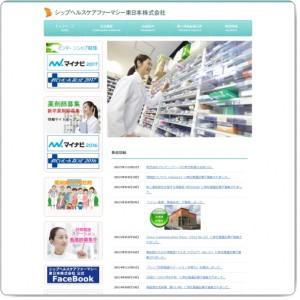 シップヘルスケアファーマシー東日本の薬剤師転職求人